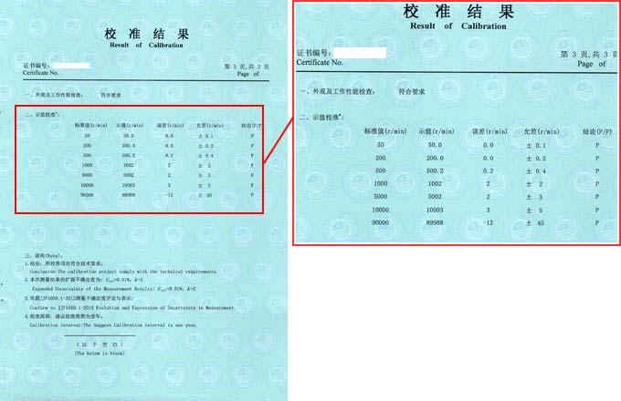 转速表校准证书结果页图片