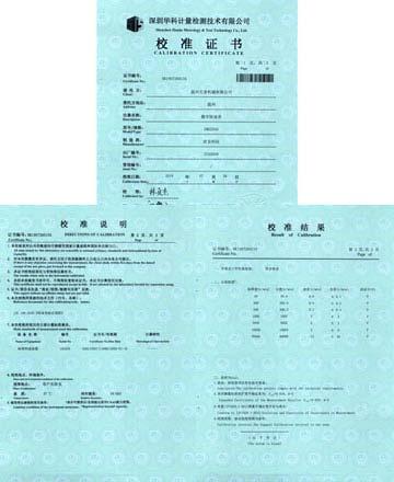 转速表校准证书图片