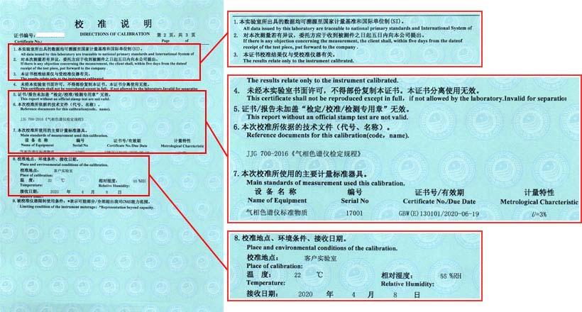 气相色谱仪校准证书说明页图片