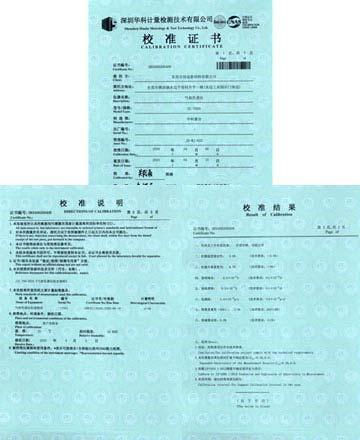 气相色谱仪校准证书图片