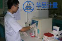 化工厂仪器校准
