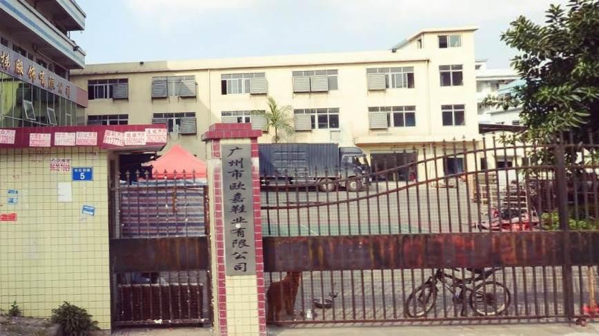 湖南广州市欧嘉鞋业有限公司鞋类测试仪器校准选择华品计