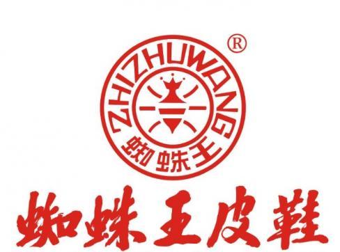 永嘉县蜘蛛王鞋业有限公司鞋类仪器校准找华品计量