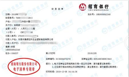 东莞市腾辉冠升五金塑胶制品做仪器校准找华品计量