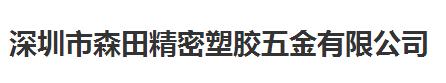 湖南深圳市森田精密塑胶五金有限公司做仪器校准找华品计
