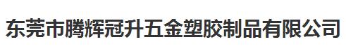 湖南东莞市腾辉冠升五金塑胶制品做仪器校准找华品计量