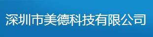湖南深圳市美德精密科技有限公司做仪器校准找华品计量