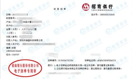 湖南深圳市瑞盛科技有限公司做仪器校准找华品计量