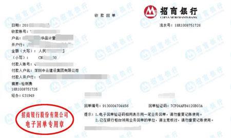 湖南中云建设集团有限公司做仪器校准找博罗计量