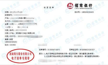 湖南深圳惠兴力电子有限公司做仪器校准找华品计量