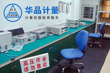 电学仪器校准