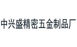 湖南中兴盛精密五金制品厂做仪器校准服务选择华品计量
