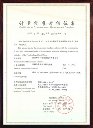 低频信号发生器检定装置标准考核证书